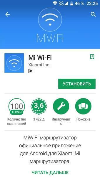 Настройка роутера xiaomi mi wi-fi nano