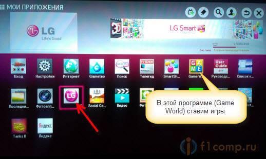 Lg web os: приложения, обновления, настройка, проблемы со звуком   d2