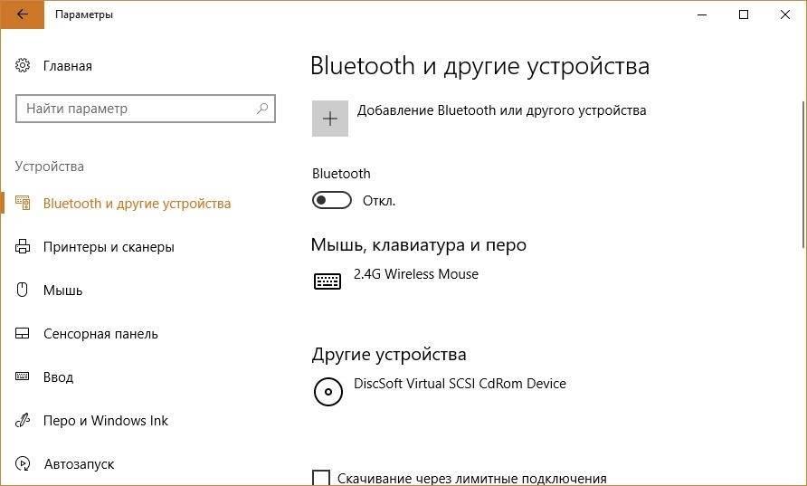 Как подключить bluetooth наушники к ноутбуку?