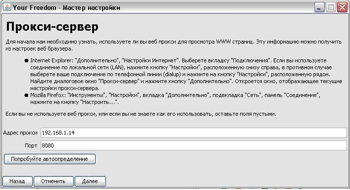 Как работать с proxy-серверами в windows и ubuntu