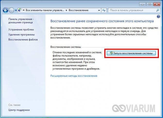 Как исправить: ошибка appcrash (windows 7). пошаговая инструкция :: syl.ru