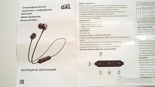 Harper нв-508 инструкция на русском   руководство пользователя bluetooth стерео наушники с микрофоном нв-508