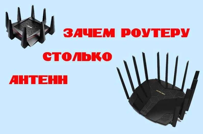 Для Чего На WiFi Роутере Нужны Антенны — 2, 4 и Больше?