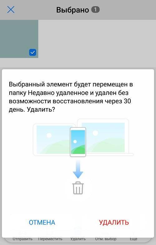 Корзина в смартфоне, как найти и очистить: инструкция для андроида и айфона