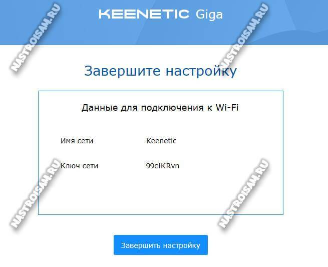 My.keenetic.net – вход в настройку роутера keenetic - настройка wifi роутера