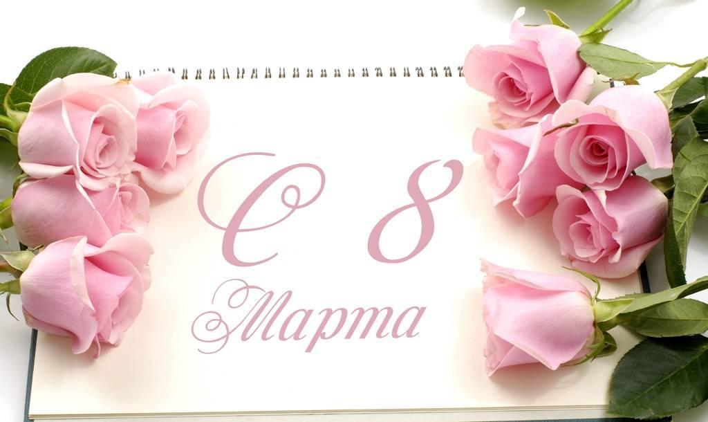Открытки с 8 марта своими руками. 50+ идей с фото и видео. как сделать открытку с цветами на 8 марта?