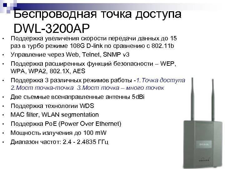Настройка Точки Доступа D-Link DWL-3200AP