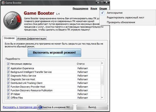 Список программ для ускорения игр: список лучших, сравнение и тесты