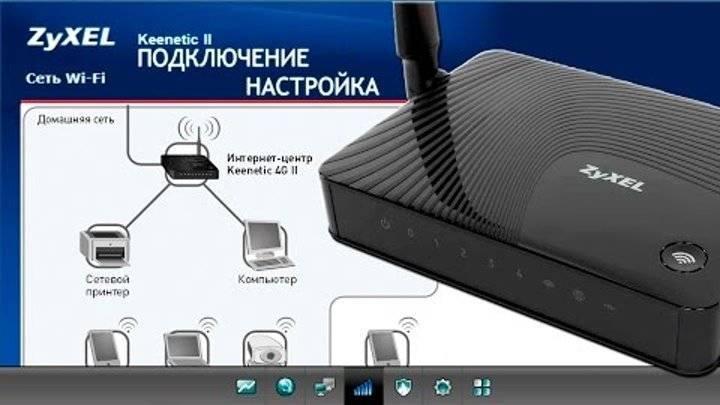 Как Узнать, Кто Подключен к WiFi Роутеру Zyxel и Keenetic — Компьютеры, Ноутбуки, Смартфоны