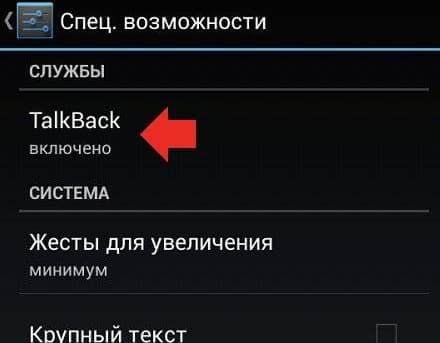 Как отключить функцию talkback на самсунг навсегда