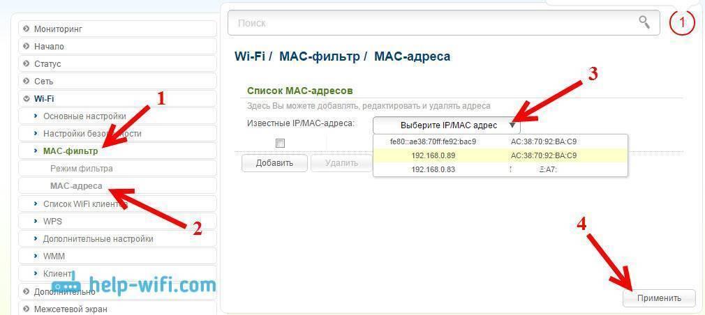 Как заблокировать устройство (wi-fi-клиента) на роутере по mac-адресу?