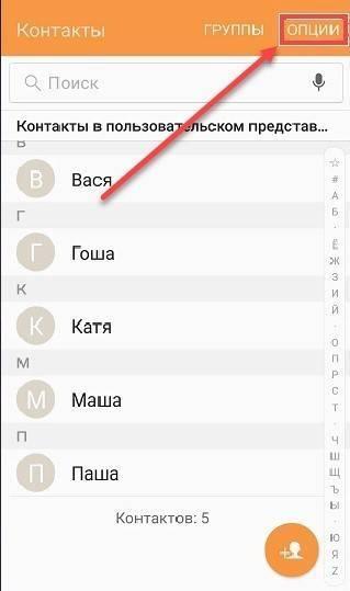 Как сохранить контакты на самсунге и другом смартфоне на android