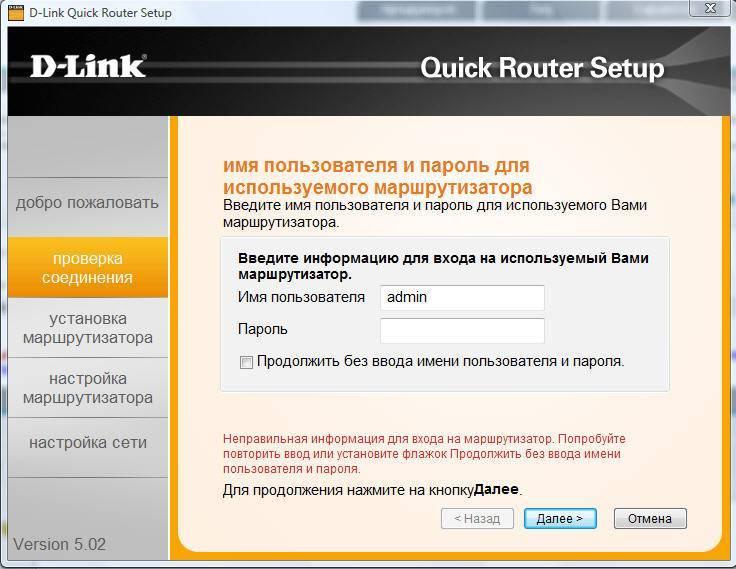 Настройка d-link dir-615 на rudevice.ru