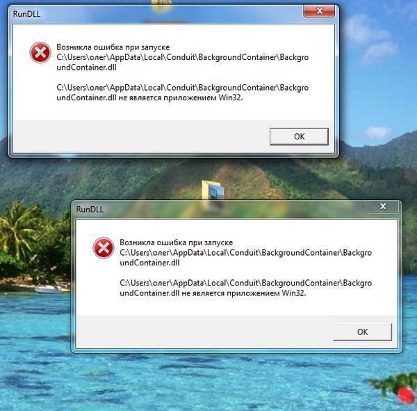 Appcrash ошибка как исправить windows 7 код c0000005