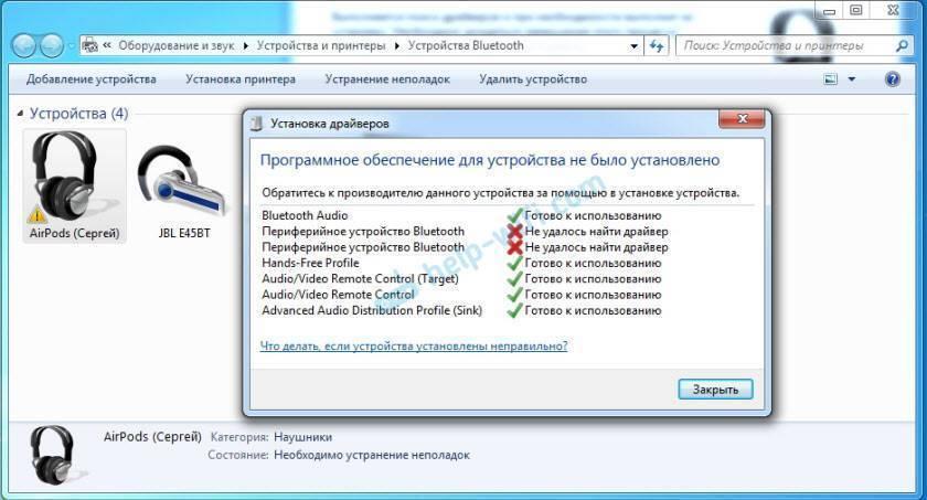 Инструкция по подключению наушников airpods к ноутбуку на windows 7 или 10