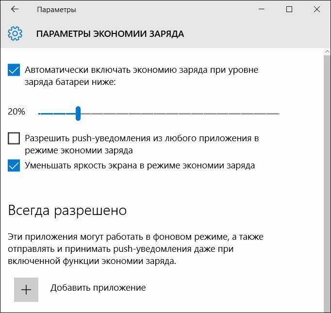 Выход из «безопасного режима» на windows 10