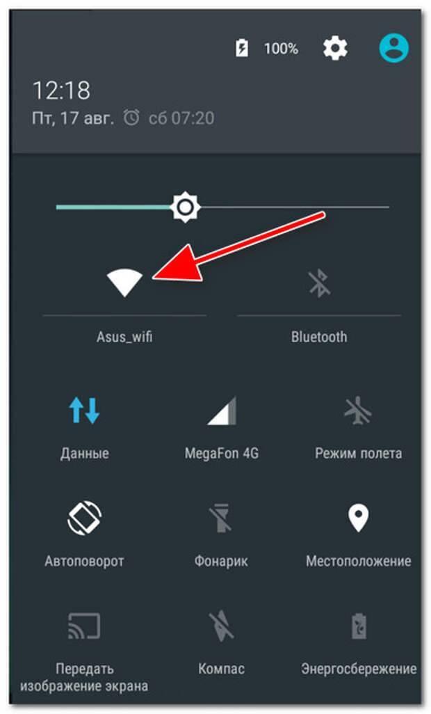 Wi-fi подключен, но интернет не работает (нет подключения)