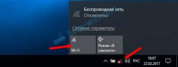 Отключается wi-fi на ноутбуке windows 10 — что делать