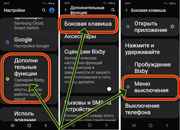 Как включить андроид без кнопки