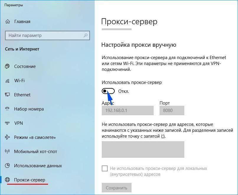 Не удалось автоматически обнаружить параметры прокси этой сети windows 7