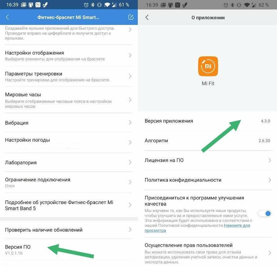 Как подключить xiaomi mi band 5 - инструкция по настройке - вайфайка.ру