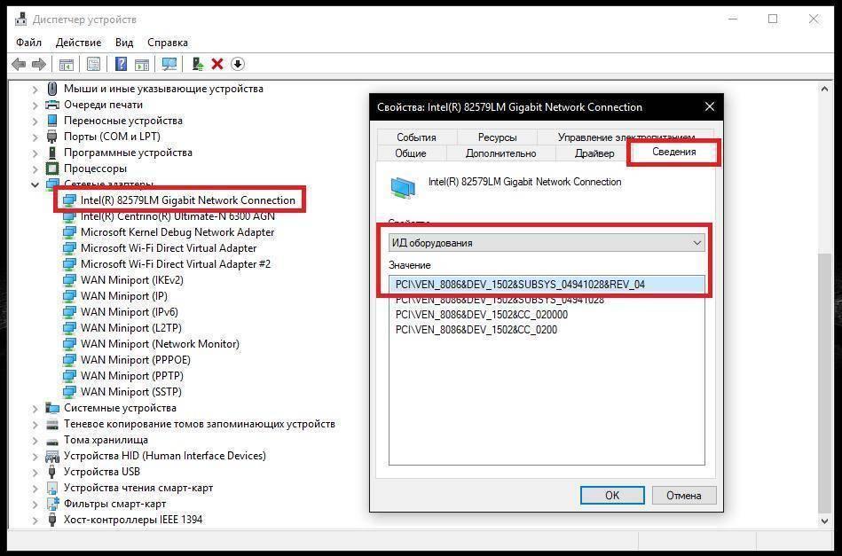 Получение драйверов для сетевого контроллера в windows 7