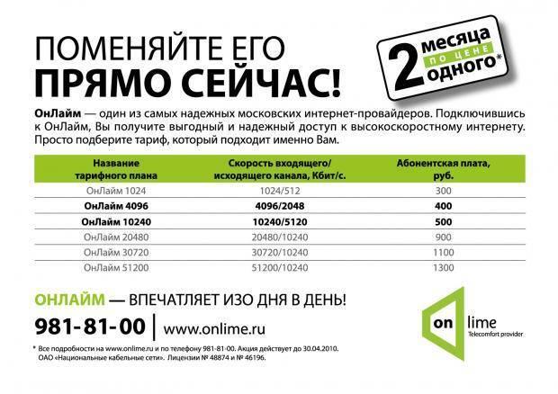 Интернет провайдер онлайм (ростелеком) в город москва