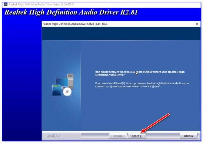 Asus диспетчер realtek hd как настроить наушники - вэб-шпаргалка для интернет предпринимателей!