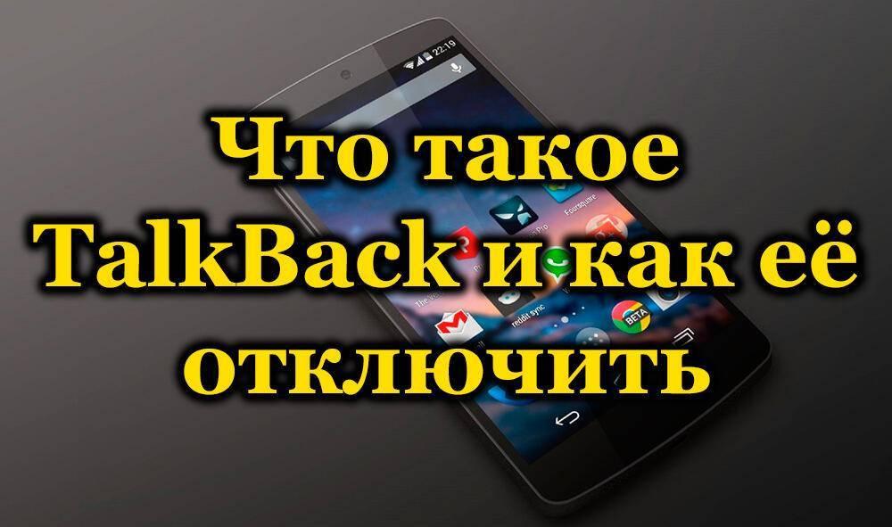 Как на android отключить talkback?