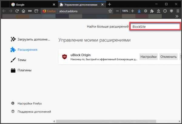 Как заблокировать сайт, чтобы он не открывался в браузере