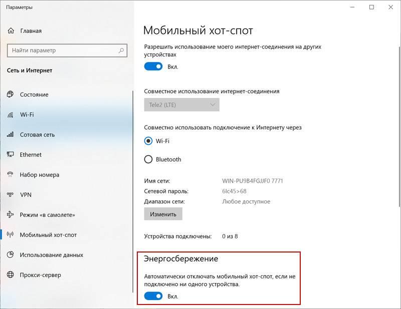 Раздать wifi с предустановленной на ноутбуке windows 10: как правильно?