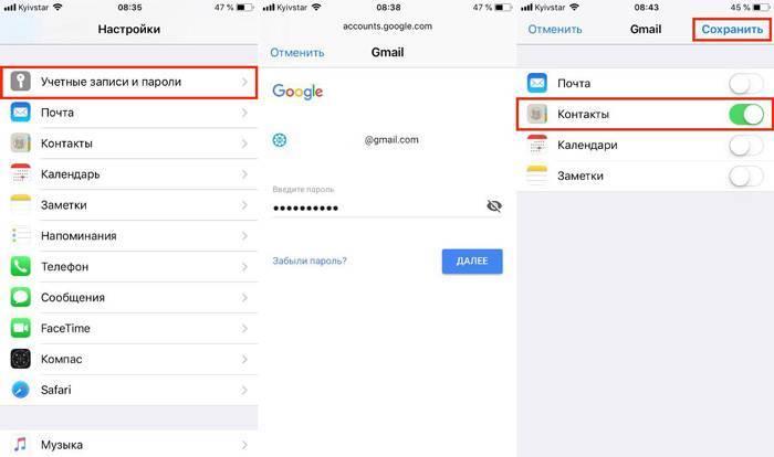 Передача контактов на iphone с компьютера