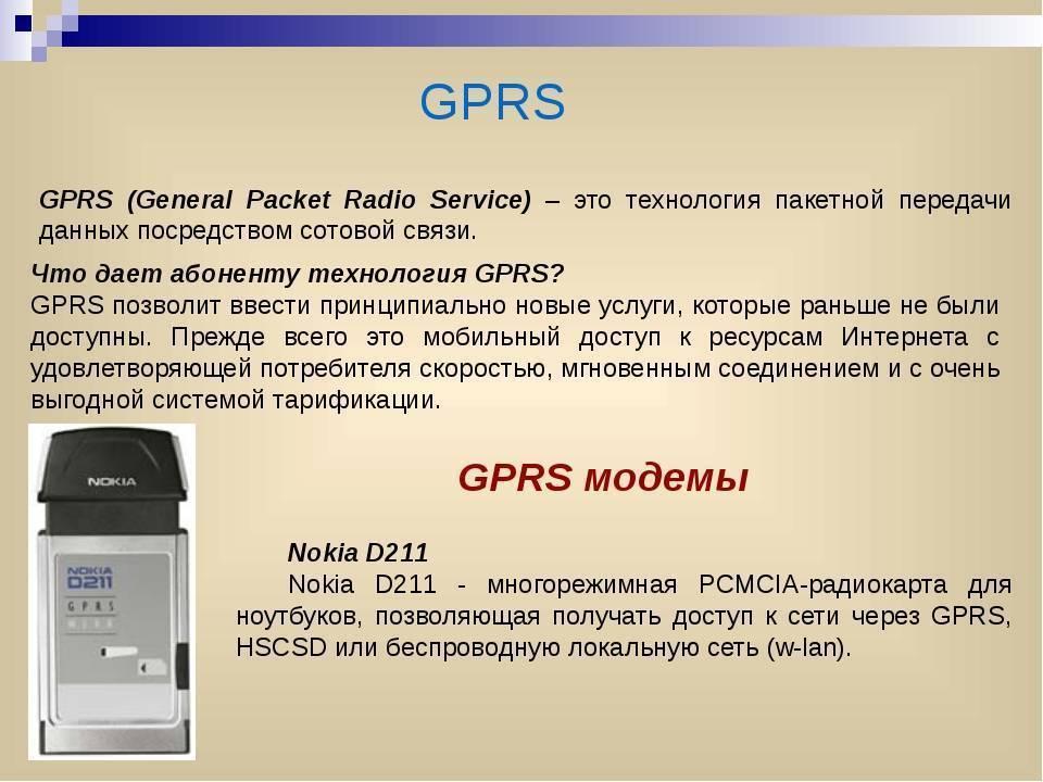 Gprs » про gprs – блог о пакетной передаче данных в мобильных сетях. gprs :: про gprs - блог о пакетной передаче данных в мобильных сетях.