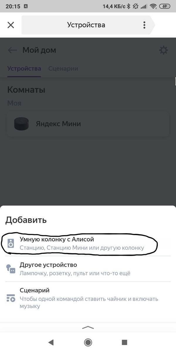 Подключение умной лампы xiaomi к яндекс станции мини — как управлять светом через алису - вайфайка.ру