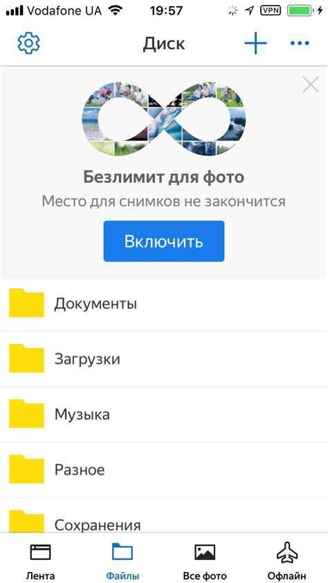 Яндекс.диск стал безлимитным - 4pda