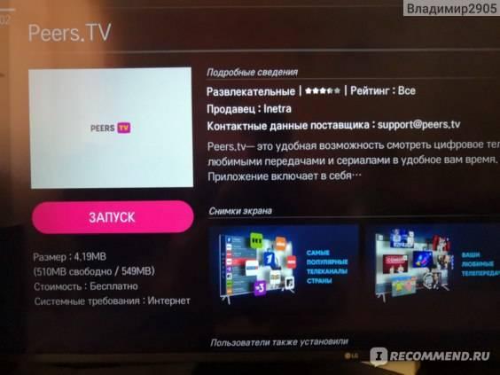 Как транслировать экран смартфона андроид на монитор телевизора smart tv по wifi? - вайфайка.ру