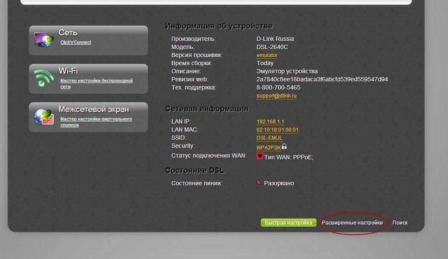 Настройка роутера wifi d-link dsl 2640u