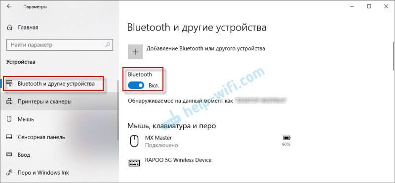 Как узнать есть ли блютуз на ноутбуке windows 7, 8, 10