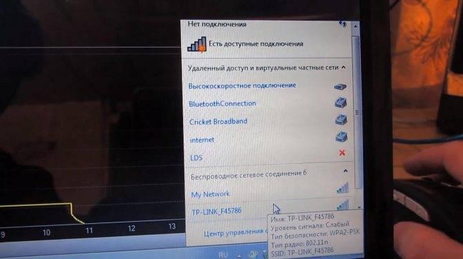 Нет доступных подключений на компьютере с windows 7