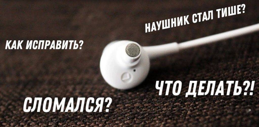 Не играет (тихо) один наушник airpods / pro: как исправить?  | яблык