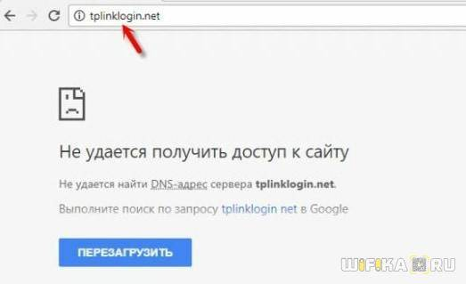 Tplinkwifi.net – вход в настройки маршрутизатора