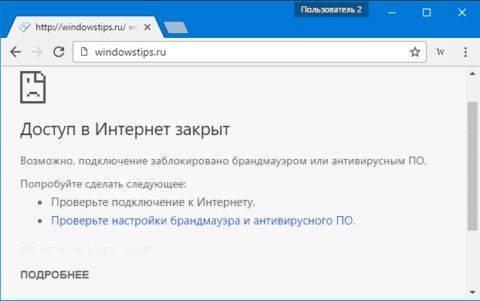 Заблокирован доступ в интернет: почему так происходит