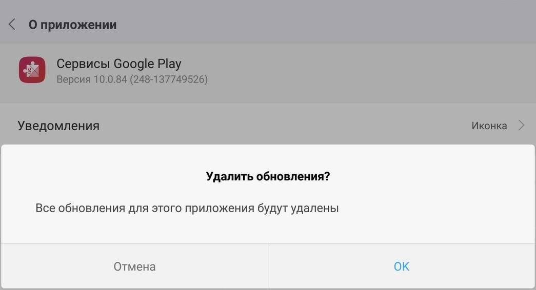 Ошибка сервисов google play на андроиде - что делать и как исправить тарифкин.ру ошибка сервисов google play на андроиде - что делать и как исправить
