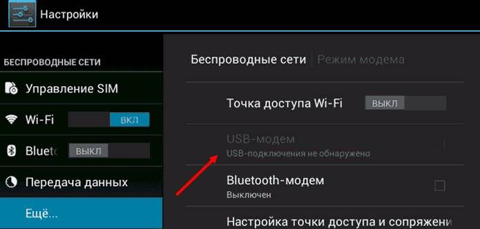 Android планшет или смартфон не видит wi-fi. почему и что делать?