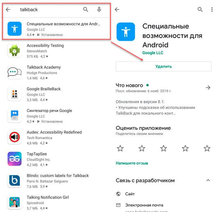 Как отключить talkback на андроиде - инструкция тарифкин.ру как отключить talkback на андроиде - инструкция