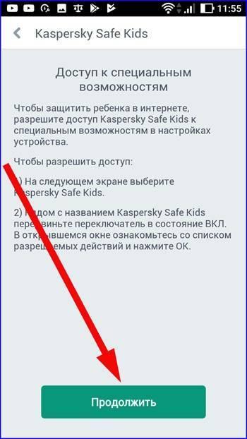 Родительский контроль на телефоне: как установить и отключить