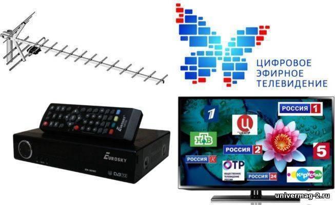 Как настроить телевизор на прием цифрового сигнала
