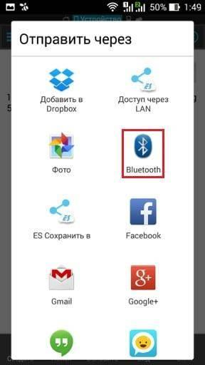 Передача файлов с android на iphone по bluetooth