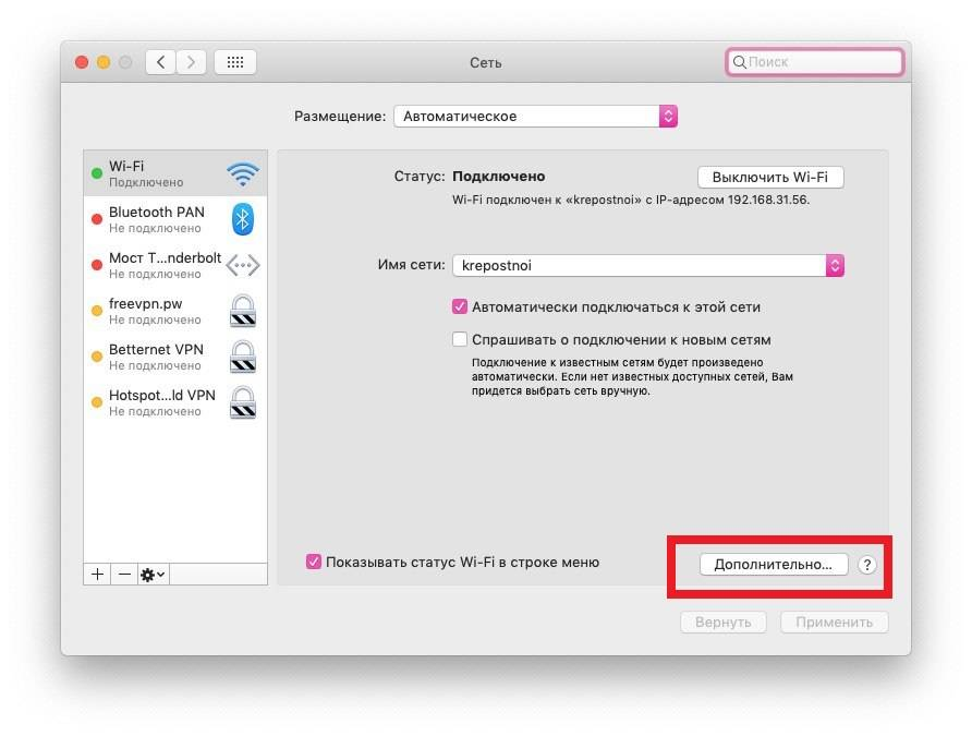 Как сбросить настройки wifi на macbook