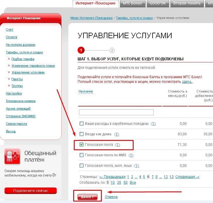 Интернет-помощник мтс: описание, подключение и отключение, вход по паролю